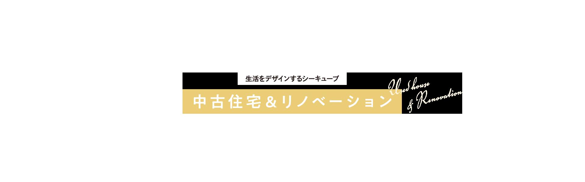 大阪でリフォームをお考えの方へ「毎日の暮らしにちょっとプラスを」快適な生活を送るためのリフォーム・リノベーションならシーキューブにお任せください。
