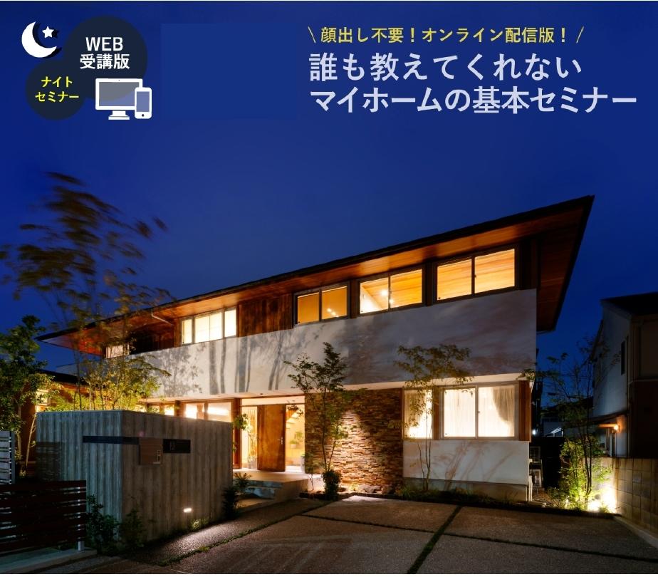 【6月24日(木)21:00~22:30】WEB開催ナイト版 マイホームの基本セミナー