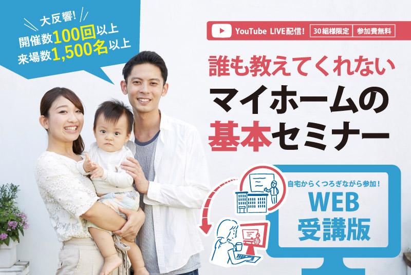 【WEB開催】5月30日(日)10:00~ 誰も教えてくれないマイホームの基本セミナー