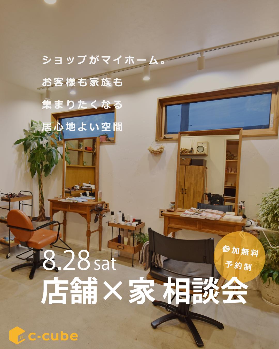 【8月28日(土)】店舗併用住宅相談会